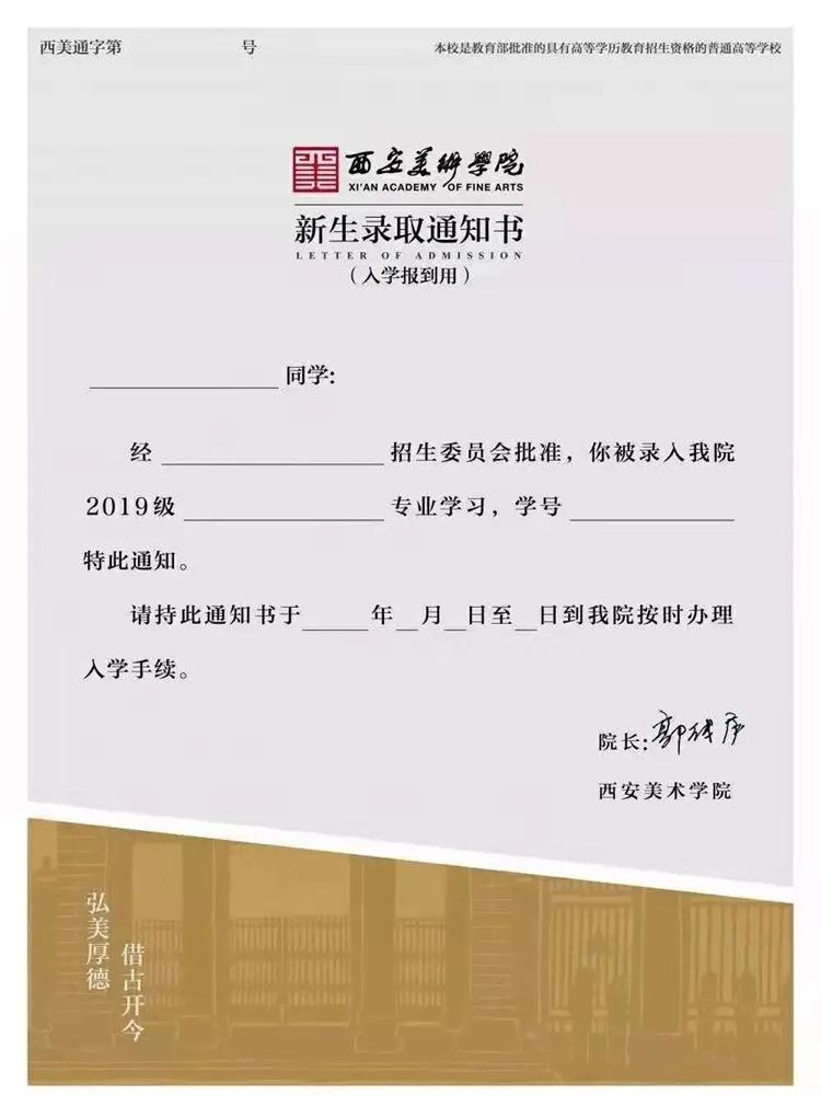 杭州白鹿画室快讯 | 2019九大美院录取通知书大赏,今年你想收到哪一封,25