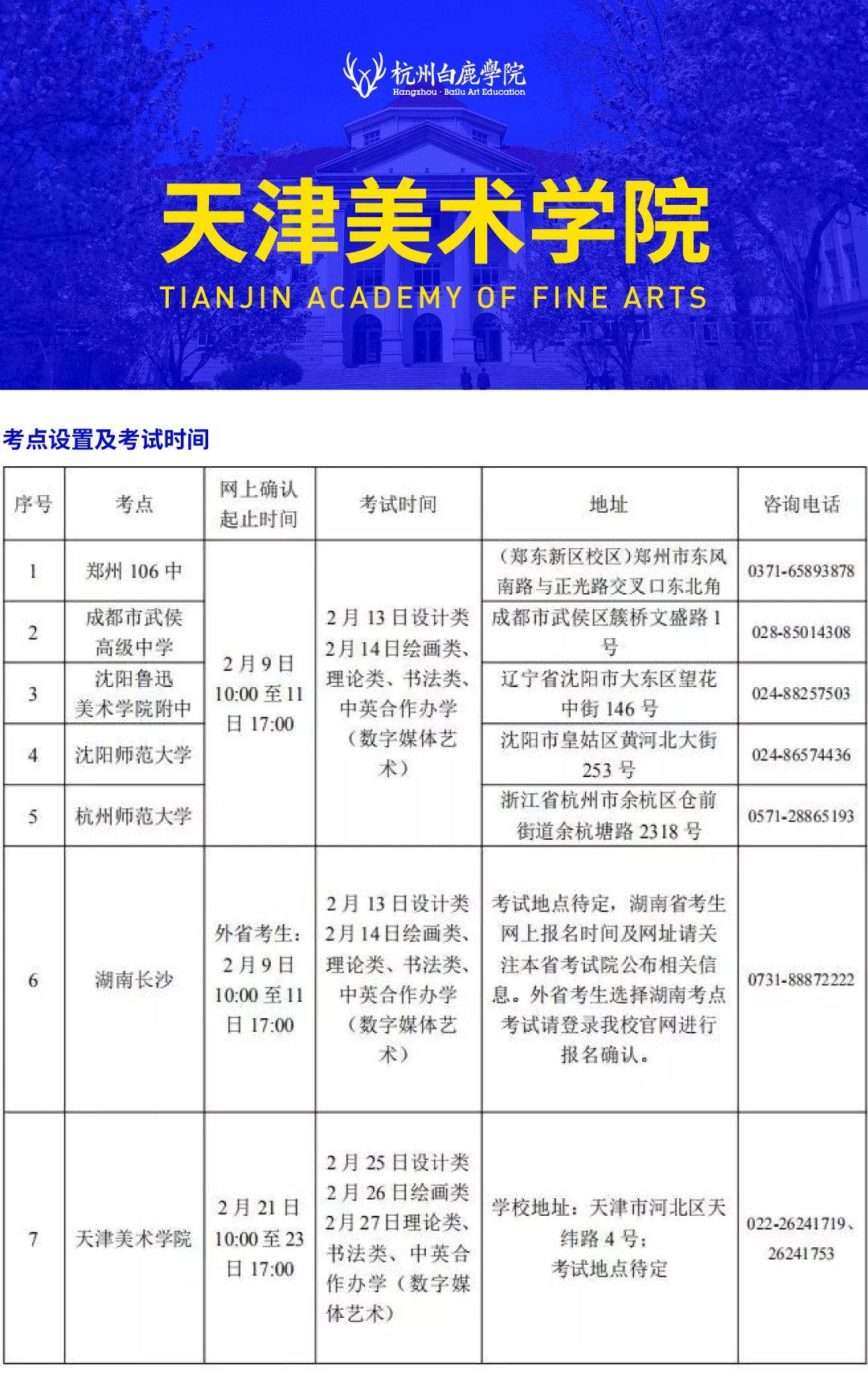 杭州美术培训,杭州白鹿画室,九大美院考点       17