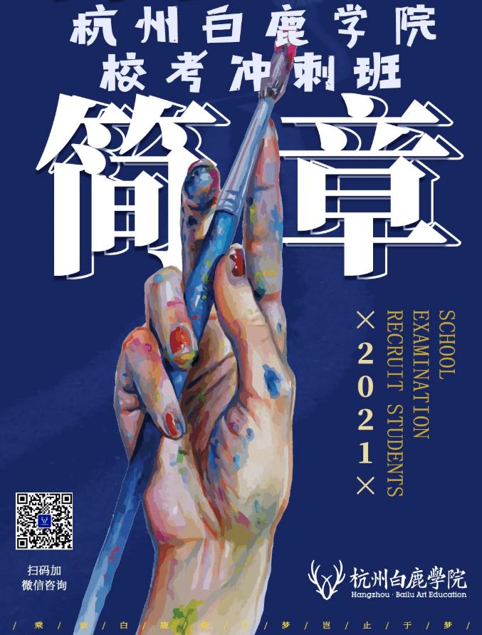 一年一度的美术校考又开始了,虽然受到疫情的情况,但丝毫不影响我们对校考的热情,杭州画室美术校考培训班也开始招生了,如果你有对美术学院的向往,不妨来看看!图二