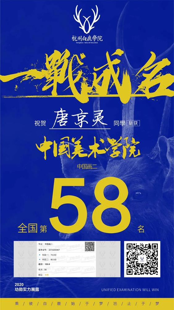 杭州白鹿校长班豪横霸榜,怒斩美院合格证王者荣归,12