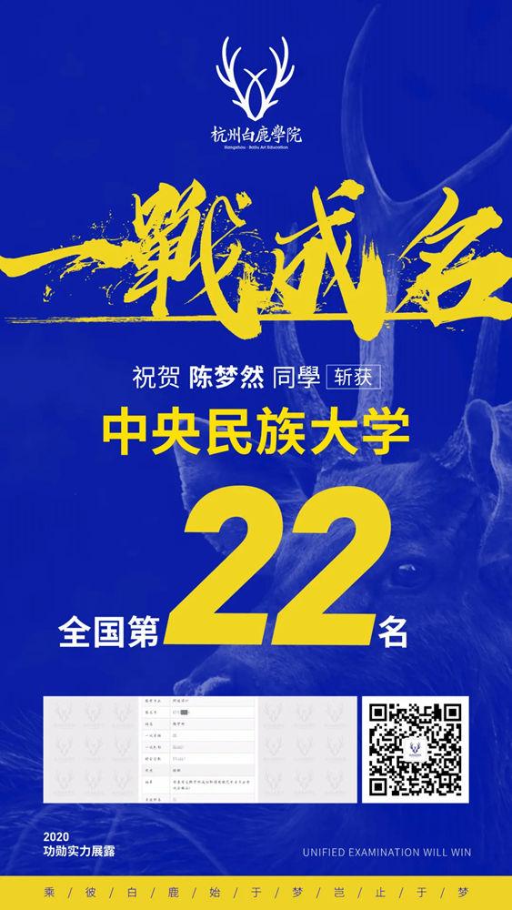 杭州白鹿校长班豪横霸榜,怒斩美院合格证王者荣归,29