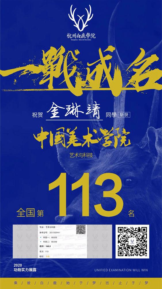 杭州白鹿校长班豪横霸榜,怒斩美院合格证王者荣归,15