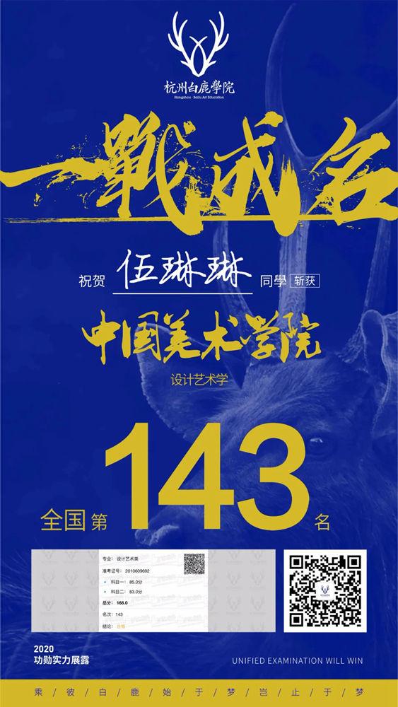 杭州白鹿校长班豪横霸榜,怒斩美院合格证王者荣归,21