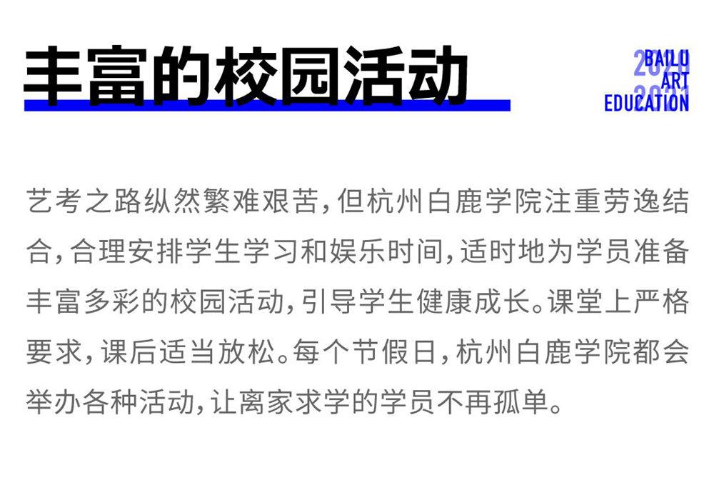 杭州白鹿画室,杭州画室,杭州画室招生,31