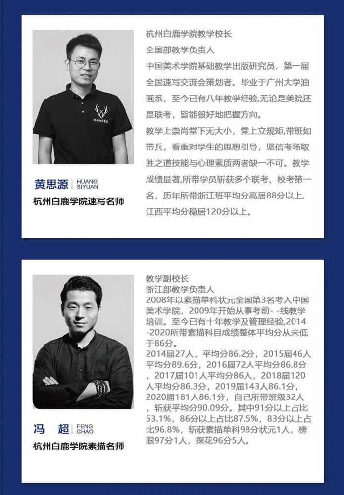 决战美院,乘风破浪 | 2021杭州白鹿学院校考冲刺班招生简章,40