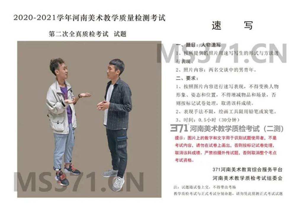 为更好的打磨自己,杭州画室集训班分享2021届河南省二模高分卷