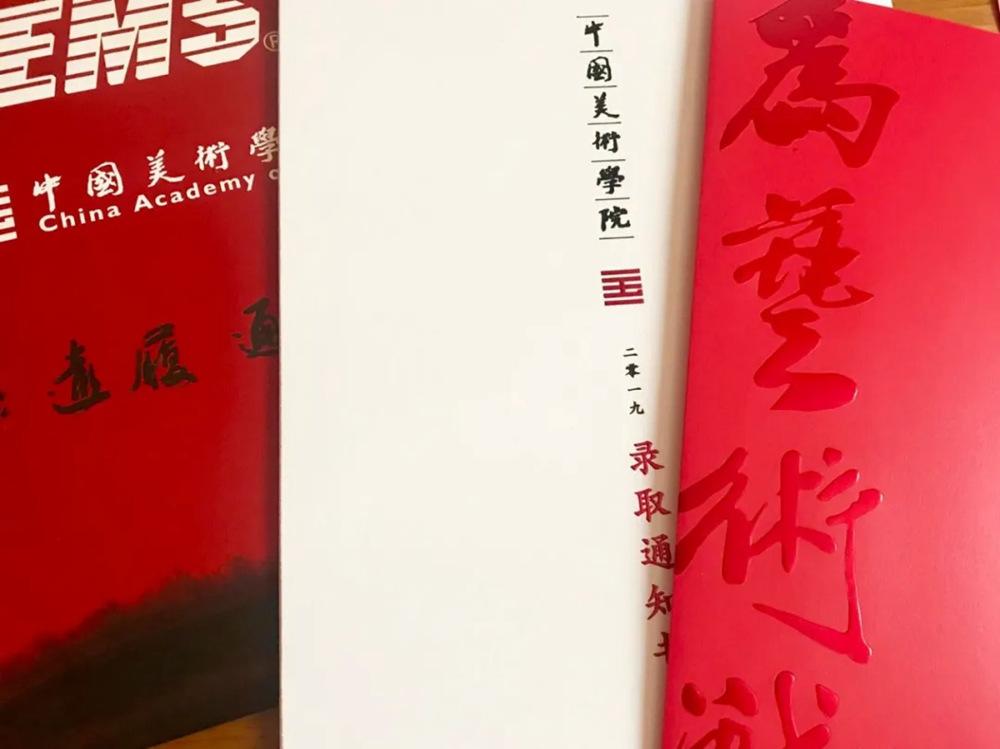 杭州白鹿画室快讯 | 2019九大美院录取通知书大赏,今年你想收到哪一封,10